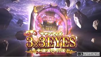 CR 3×3EYES(サザンアイズ) 大帰滅への道