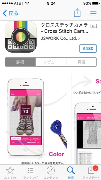 fc2blog_201602040031515a5.jpg