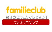 ファミリエクラブ