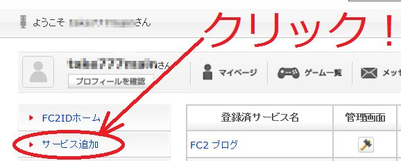 FC2アフィリエイト10