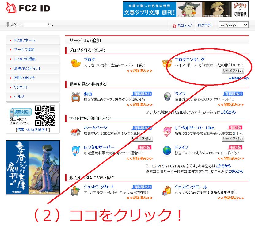 FC2ブログランキングを設置する方法!2