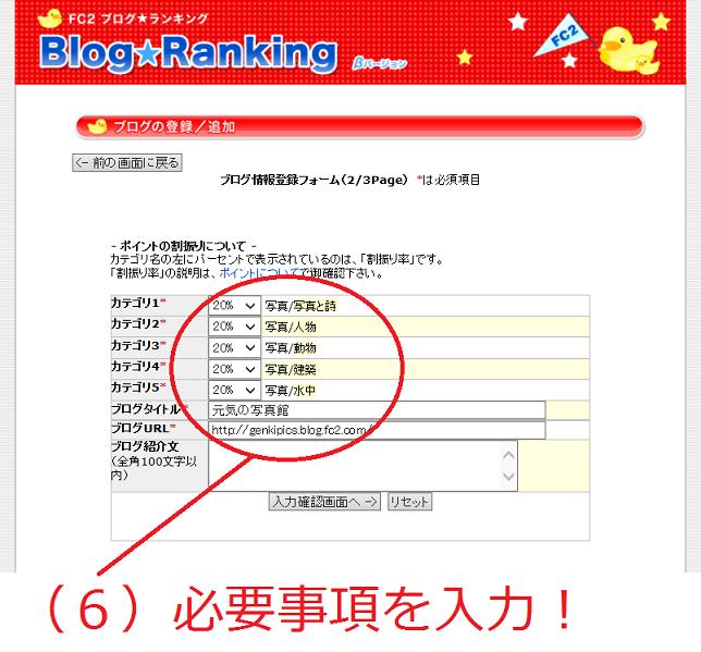 FC2ブログランキングを設置する方法!5