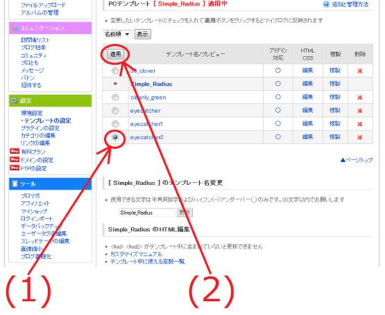 FC2ブログでSEOテンプレートを探す方法6