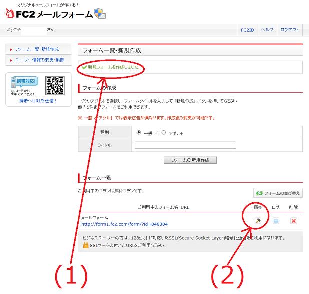 FC2メールフォームの使い方3