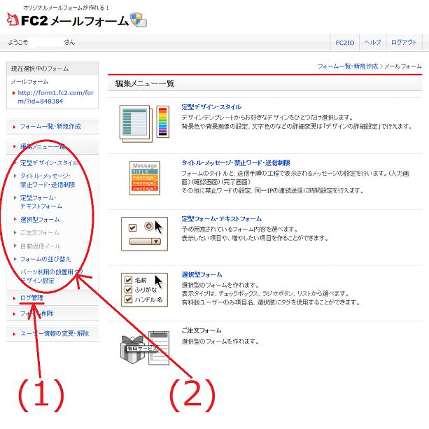 FC2メールフォームの使い方4