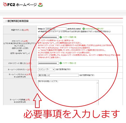 FC2ホームページの作り方4