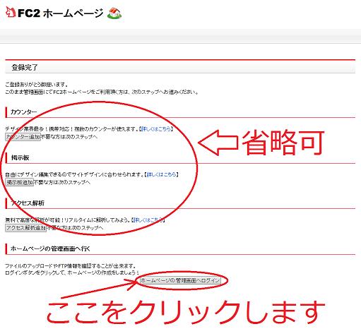 FC2ホームページの作り方5