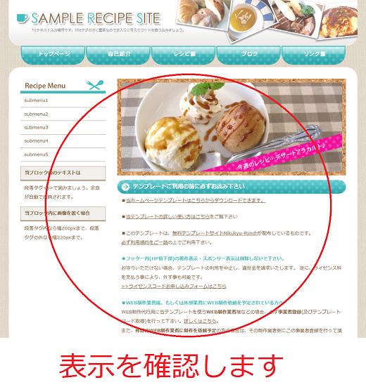 FC2ホームページの作り方13
