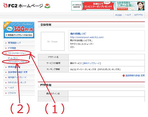 FC2ホームページに画像を載せる方法1