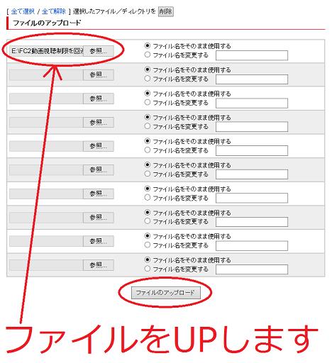 FC2ホームページに画像を載せる方法2