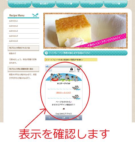 FC2ホームページに画像を載せる方法6