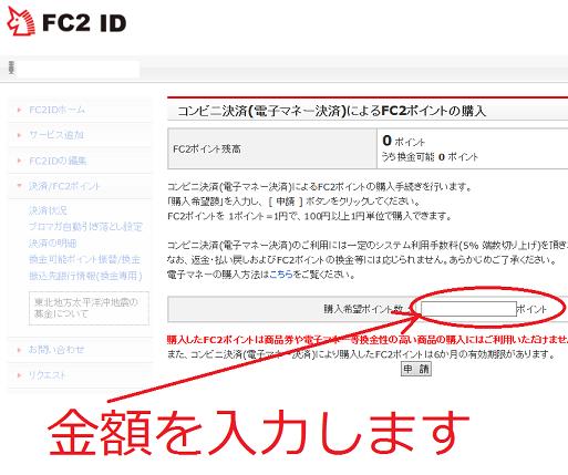 FC2ポイントの購入方法3