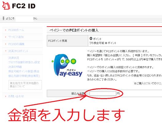FC2ポイントの購入方法4
