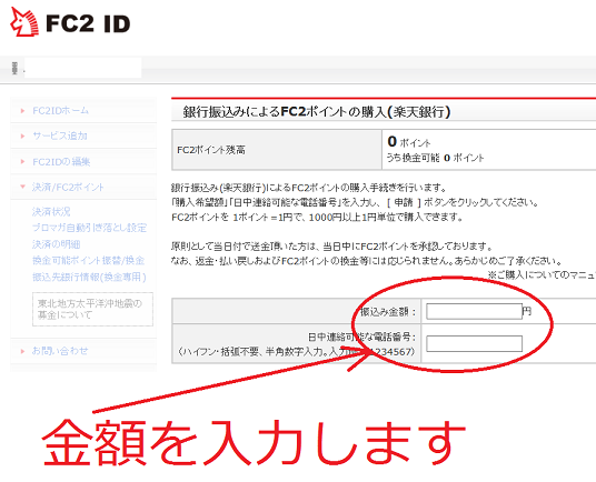 FC2ポイントの購入方法5