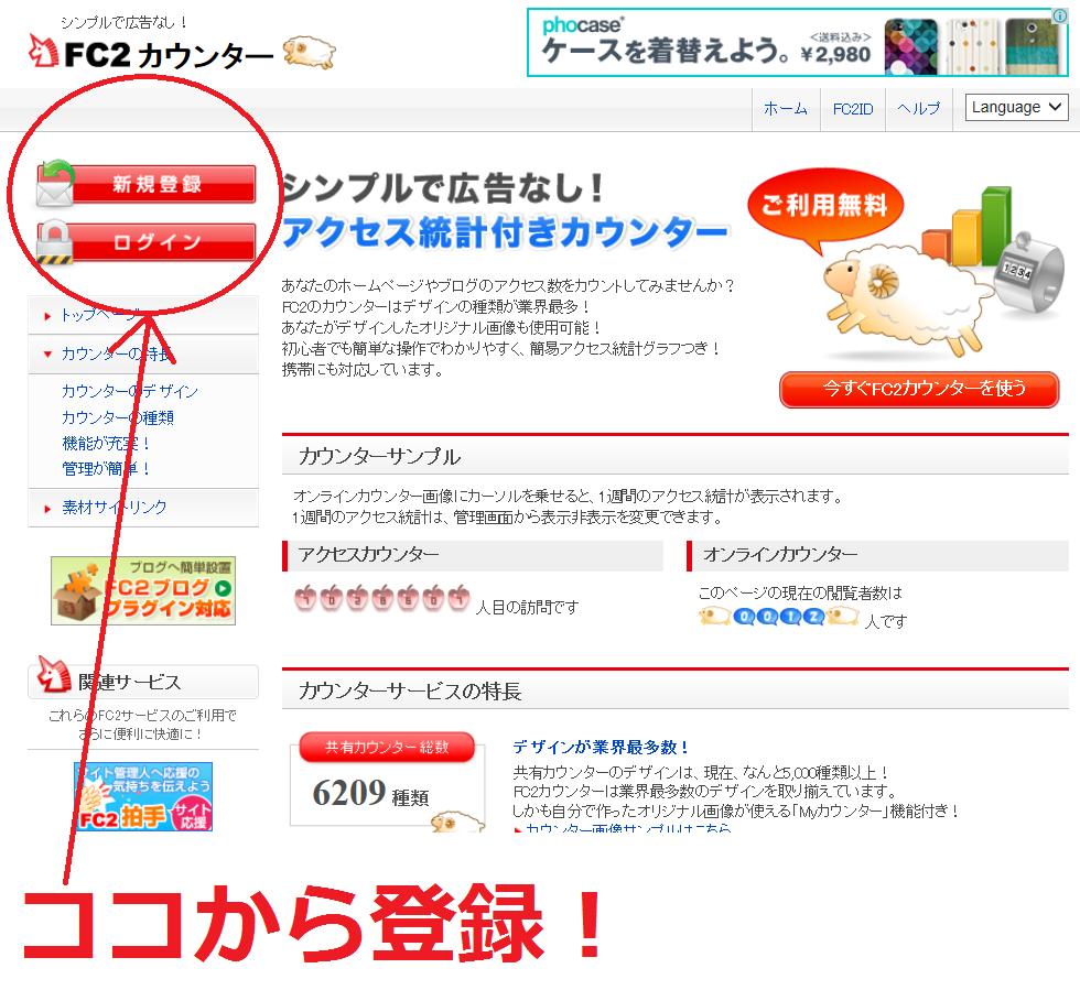 カウンター設置方法_改1