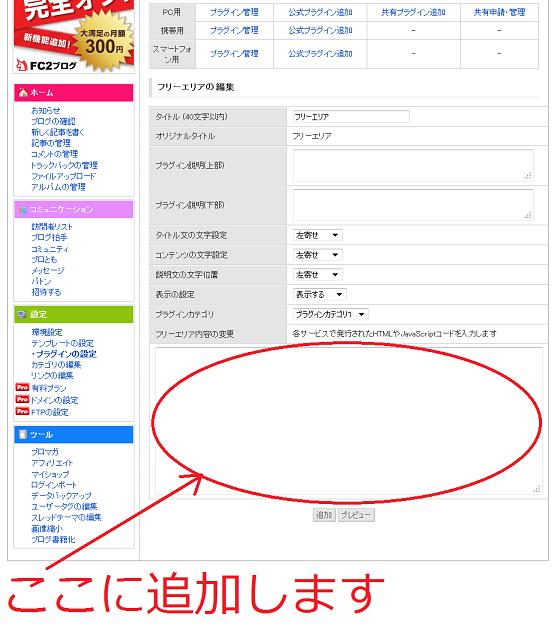 FC2ブログにブログパーツを追加する方法4