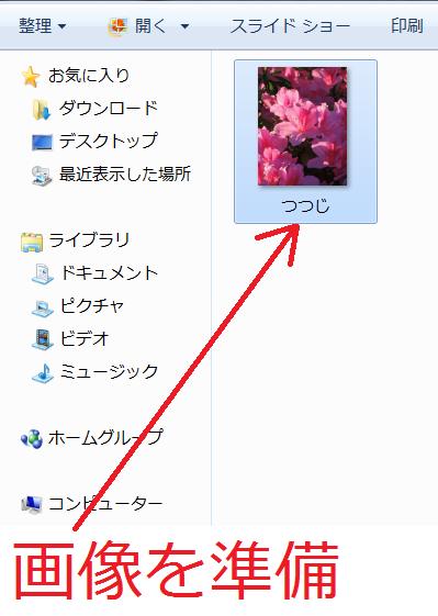FC2ブログに画像を載せる方法2