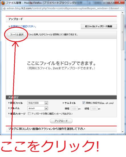 FC2ブログに画像を載せる方法4