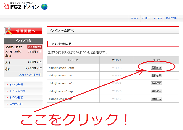 FC2ブログに独自ドメインを設定する方法2