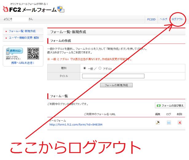 FC2メールフォームからのメールが届かない場合の対処法1