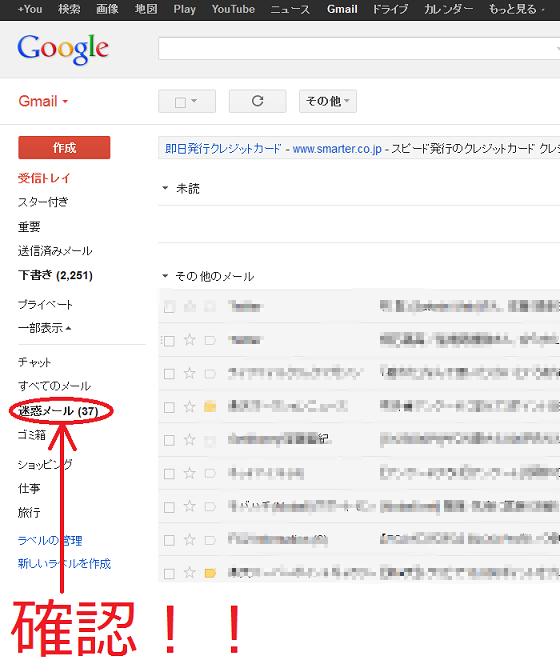 FC2メールフォームからのメールが届かない場合の対処法2