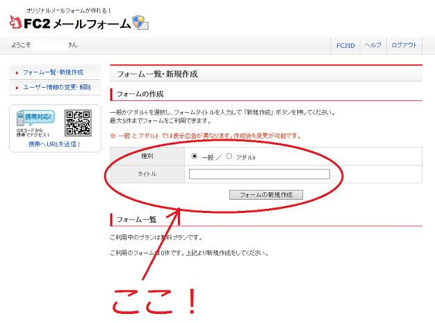 FC2メールフォームの使い方2