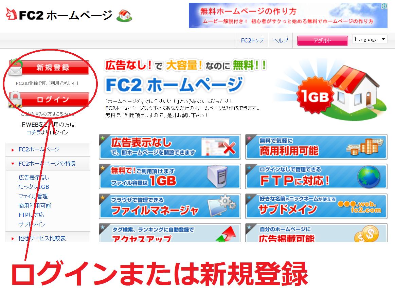 FC2ホームページの作り方1_改_1