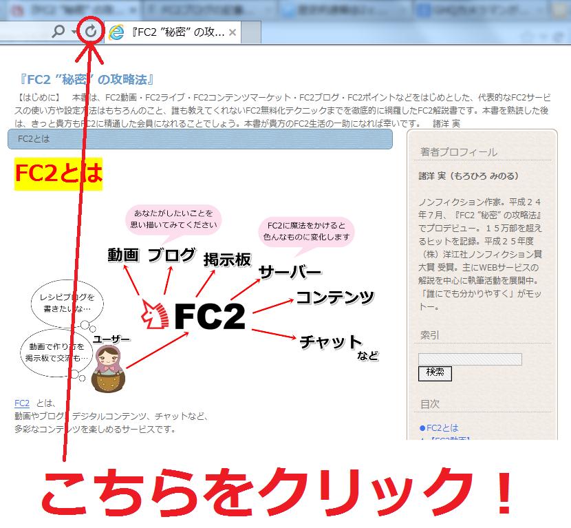 1FC2ブログの記事保存が反映されない場合の対処法