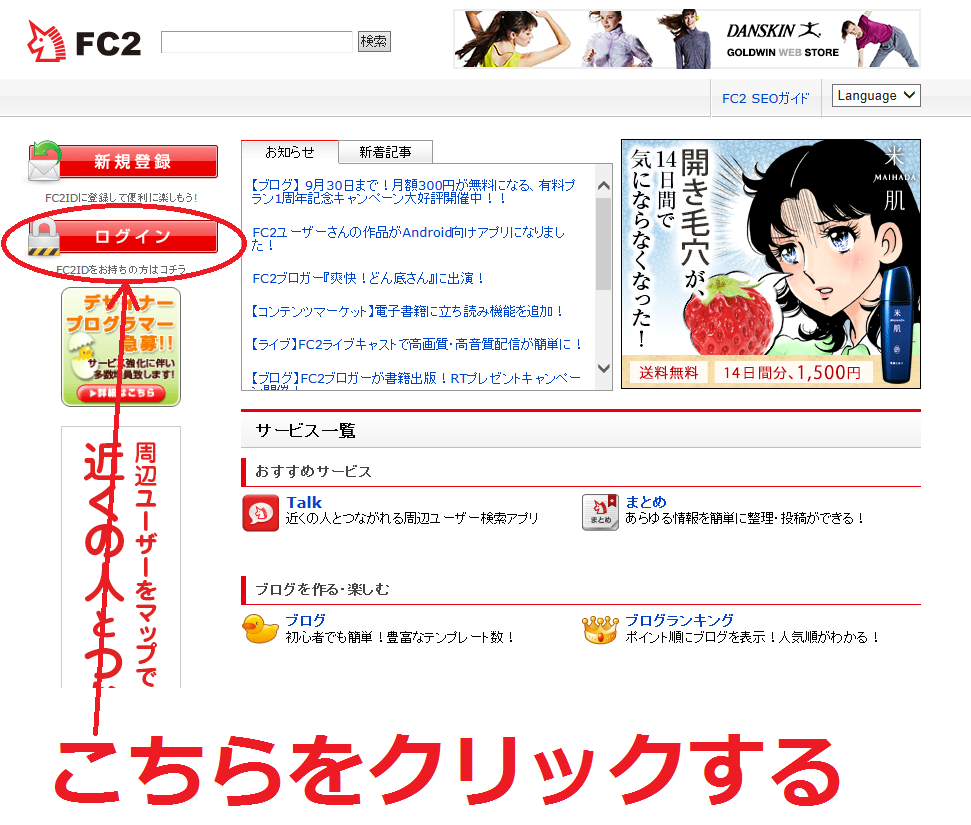 FC2ブログにアクセス解析を設置する方法2