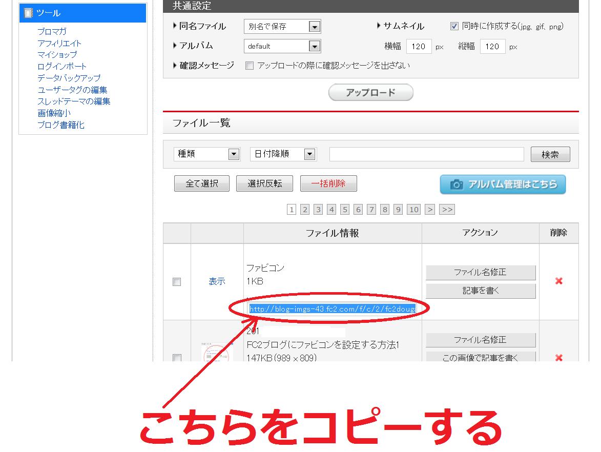 FC2ブログにファビコンを設定する方法3