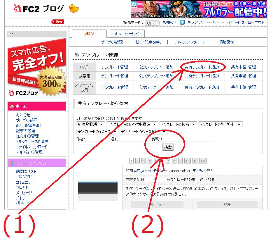 FC2ブログでSEOテンプレートを探す方法2