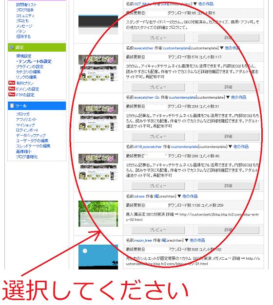 FC2ブログでSEOテンプレートを探す方法3
