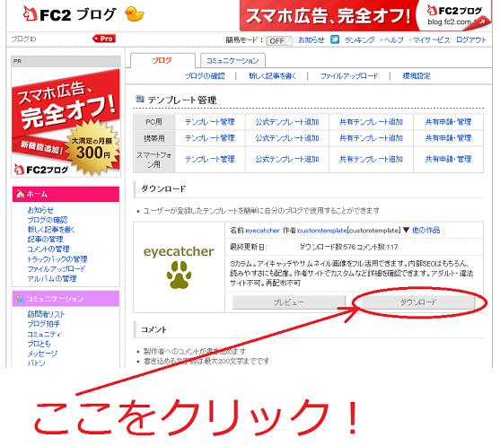 FC2ブログでSEOテンプレートを探す方法4