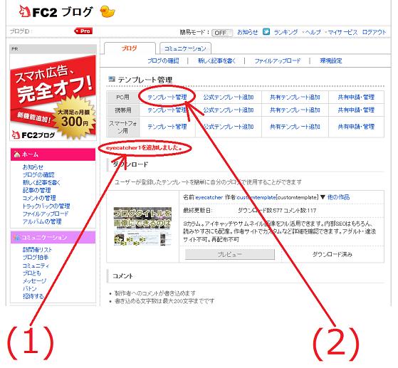 FC2ブログでSEOテンプレートを探す方法5
