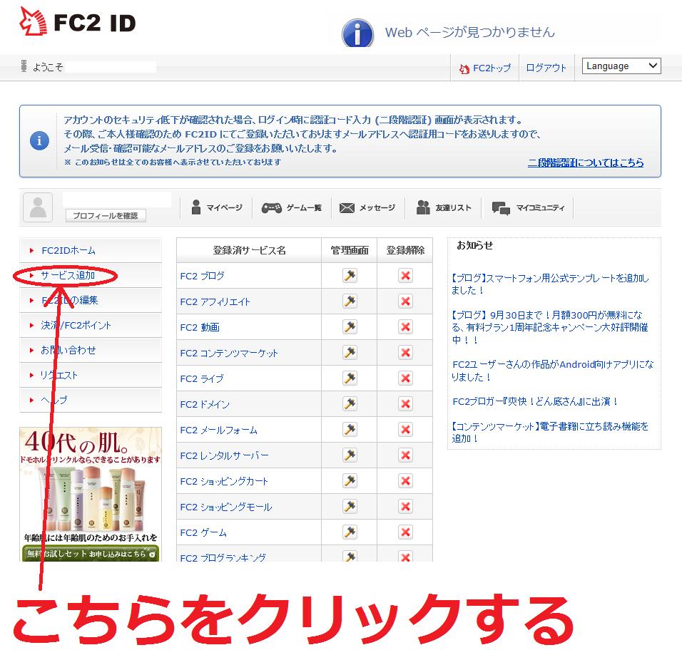 FC2ブログに独自ドメインを設定する方法02