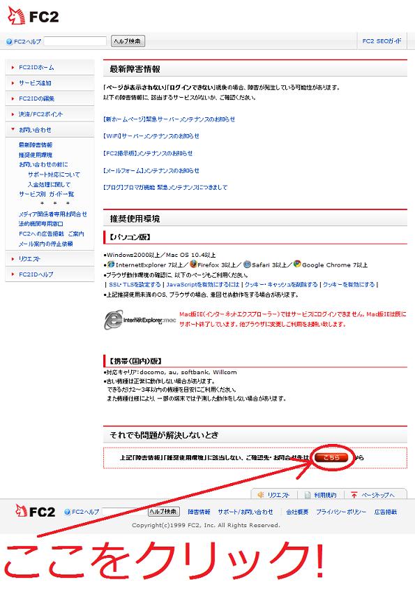 FC2メールフォームからのメールが届かない場合の対処法3