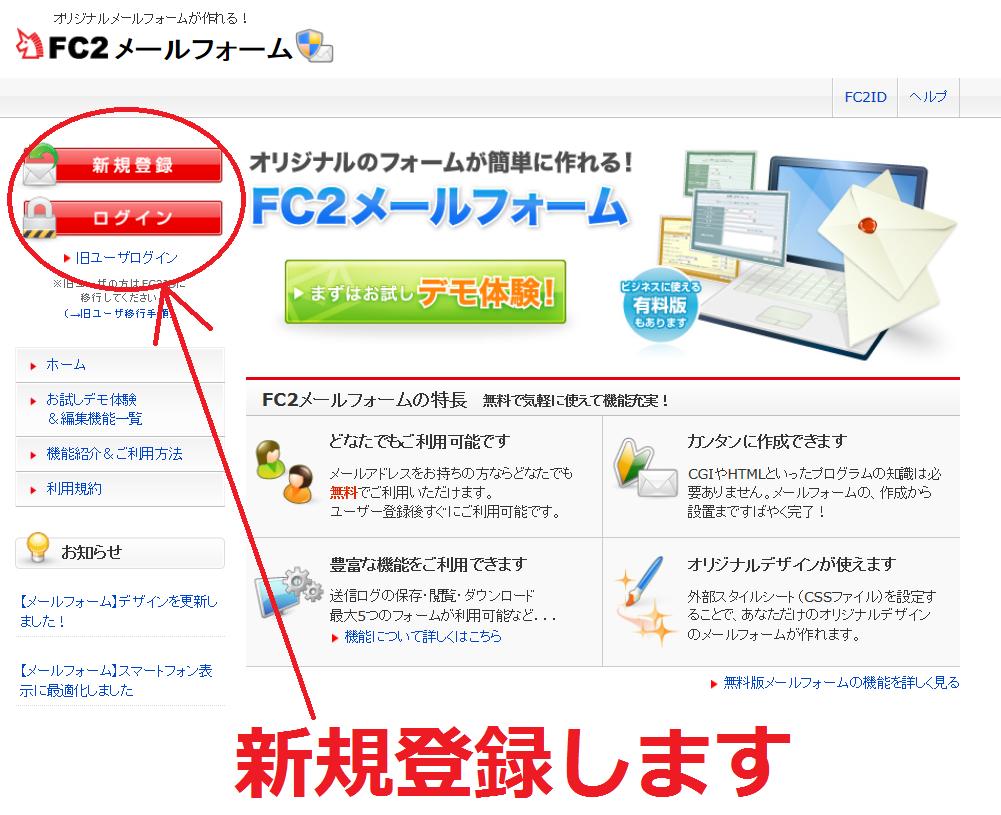 FC2メールフォームの使い方1_改1
