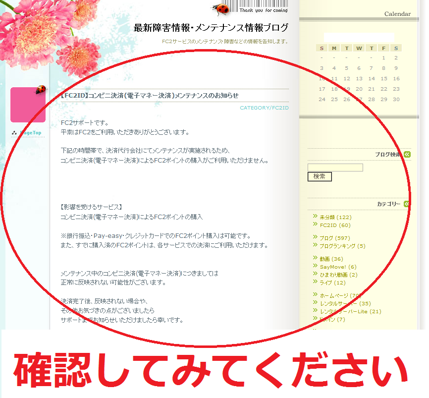 FC2ホームページの更新が反映されない場合の対処法3