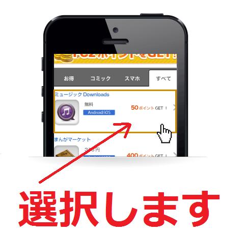 サイト登録でFC2ポイントを入手する方法3
