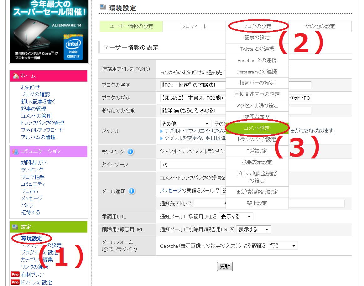 FC2ブログの禁止ワードを回避して投稿する方法1