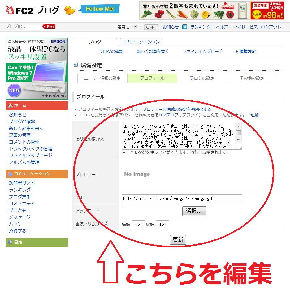 FC2ブログのプロフィールを編集する方法3