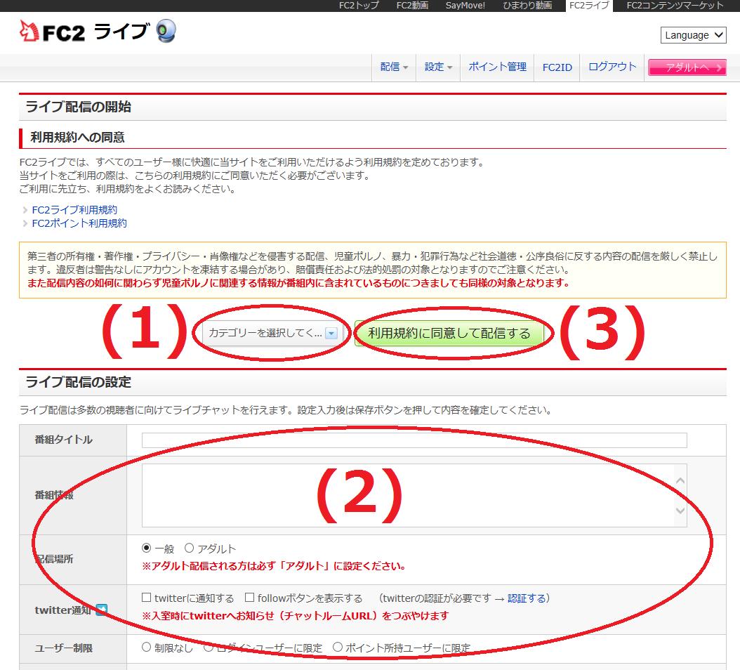 FC2ライブの配信方法3