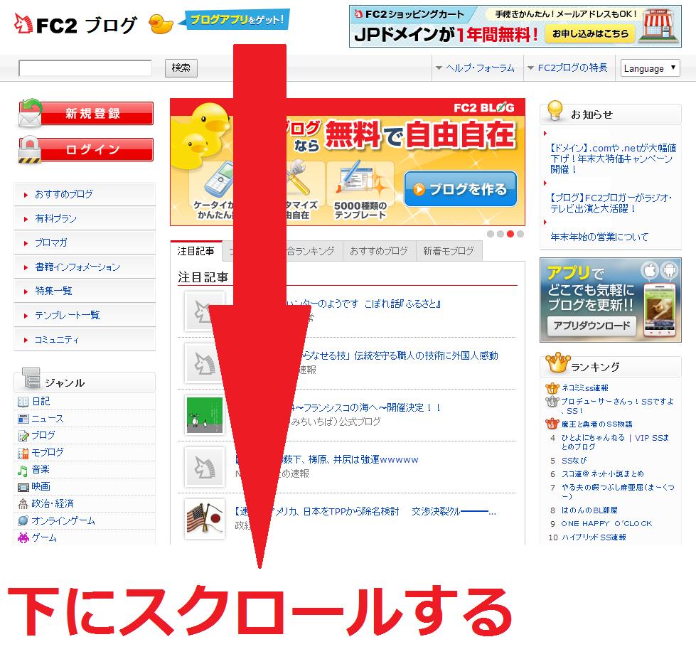 FC2ブログの引っ越し方法1