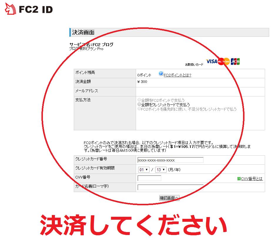 FC2ブログにzipファイルをアップロードする方法4