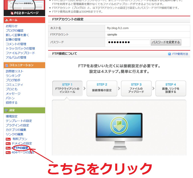 FC2ブログにzipファイルをアップロードする方法5