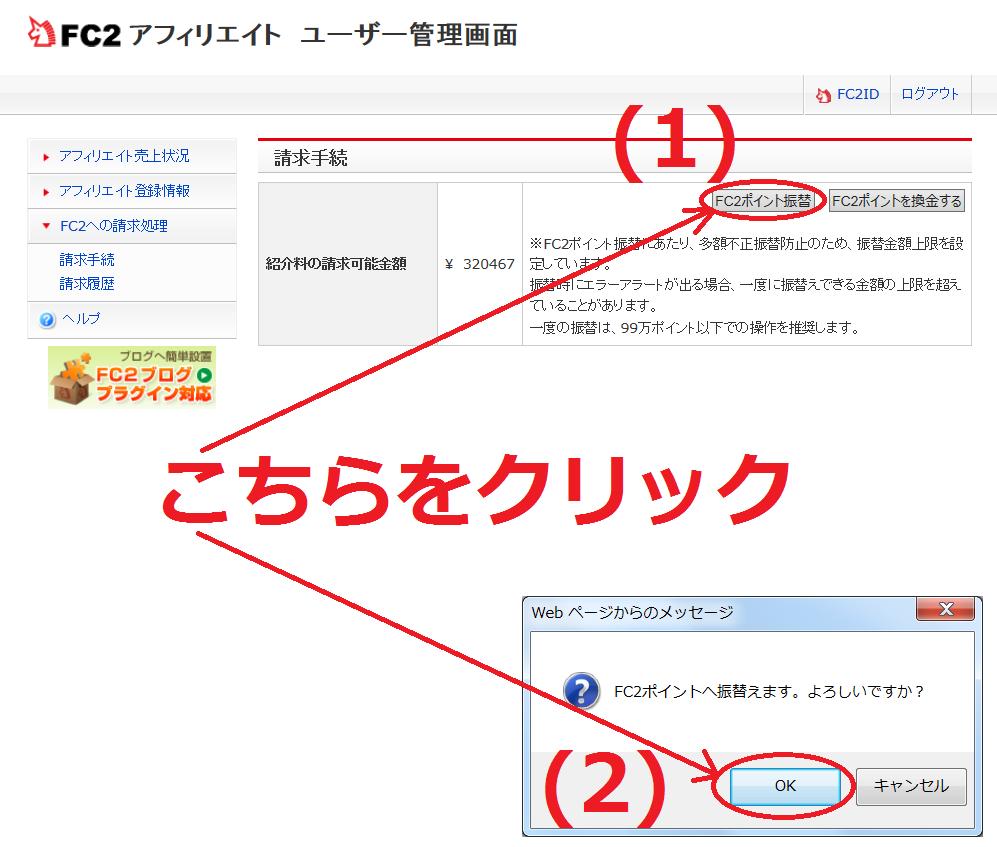 FC2アフィリエイトの報酬を換金する方法2