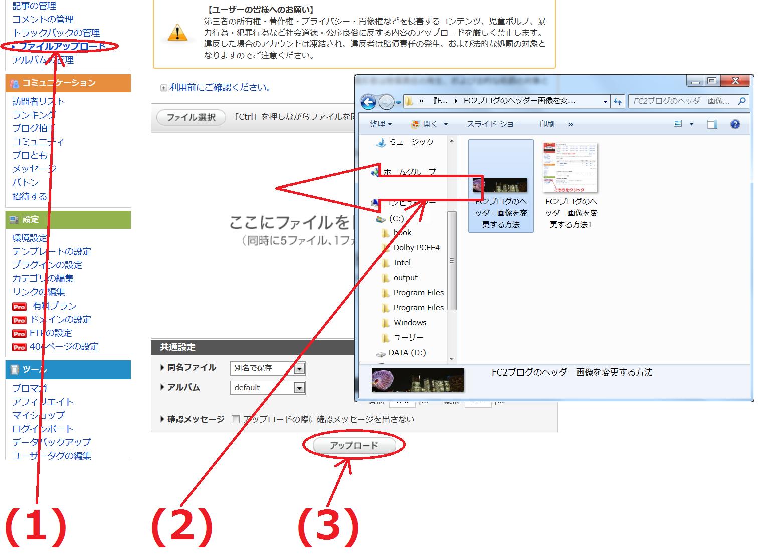 FC2ブログのヘッダー画像を変更する方法1