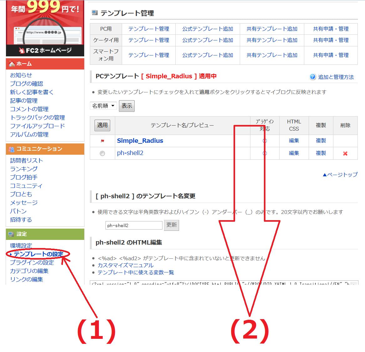 FC2ブログのヘッダー画像を変更する方法3