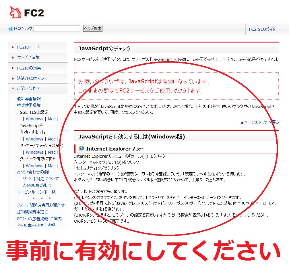 FC2ホームページでJavaScriptは使えるかどうか1
