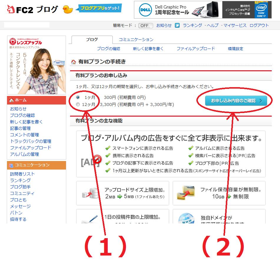 FC2有料ブログの登録方法(FC2ブログ有料プラン「FC2 BLOG Pro」の設定方法)3